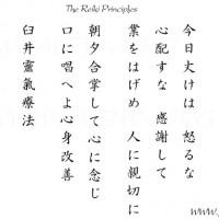 Reiki_Principles
